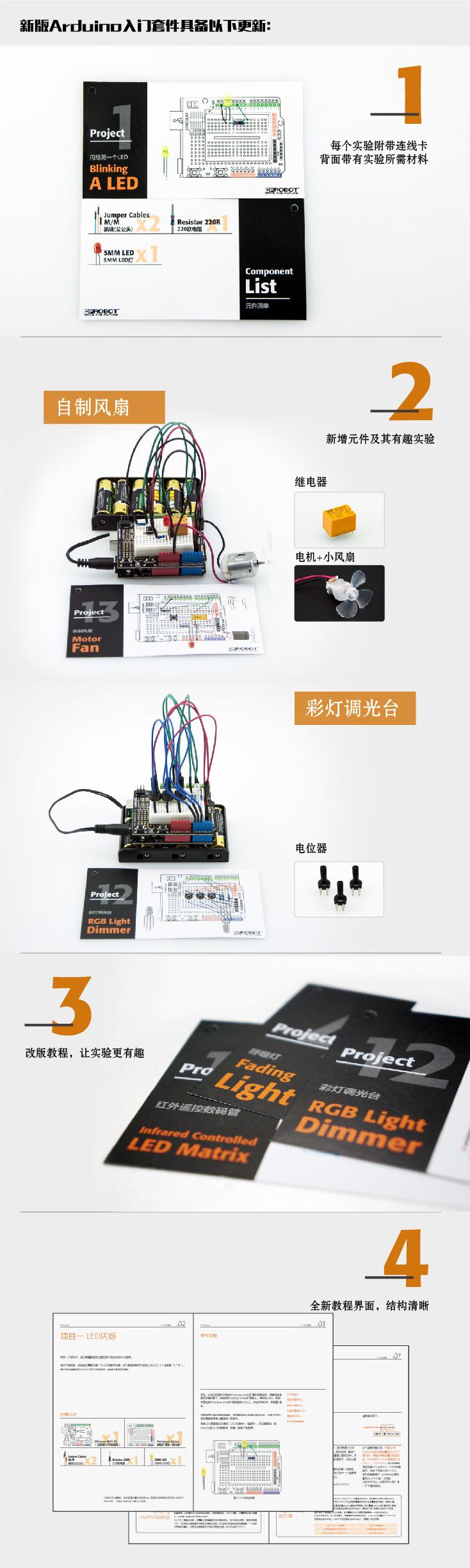 Arduino入门套件